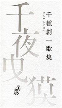 『千夜曳獏』千種 創一 - 天井桟敷ノ映像庫ト書庫