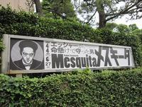 メスキータ展(兵庫・香櫨園) - さんころのにっき