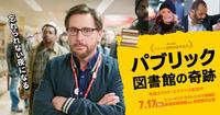 最新映画レビュー「 パブリック図書館の奇跡 」「パブリック=公共」とは何かを、あらためて考える、エミリオ・エステベス監督・主演作 - 旅行・映画ライター前原利行の徒然日記
