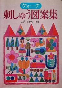 昔の日本の刺繍図案集 - Der Liebling ~蚤の市フリークの雑貨手帖3冊目~
