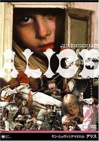 ヤン・シュヴァンクマイエルの「アリス」(1988) - 本日の中・東欧