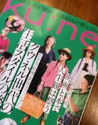 ku:nel9月号 - 東京ベランダ通信