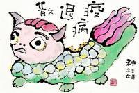 土の子の神社姫 - 北川ふぅふぅの「赤鬼と青鬼のダンゴ」~絵てがみのある暮らし~