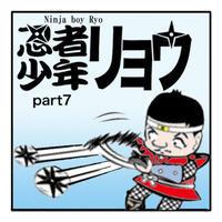 忍者少年リョウその7 - Janeda's Blog
