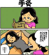 手灸 - 戯画漫録