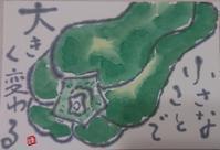 ピンポーン「小さなことで大きく変わる」 - ムッチャンの絵手紙日記