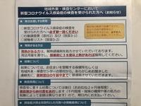 コロナPCR検査体験談 - 追憶の小箱