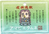 アマビエラムネ - がちゃぴん秀子の日記