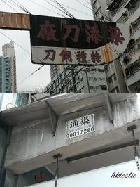 外賣@源興美食 - 香港貧乏旅日記 時々レスリー・チャン