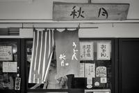 名店紹介「うどん秋月(あきづき)」さん - ライカとボクと、時々、ニコン。