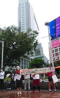 「チコチャンに叱られる」岡村隆史MC続行に抗議(渋谷ハチ公前) - FEM-NEWS