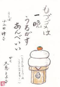鏡餅「あんべいい」 - ムッチャンの絵手紙日記