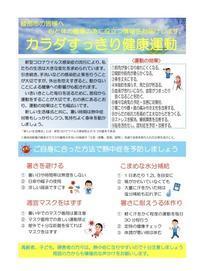 カラダすっきり健康運動 - 水夢のスタッフ日記
