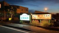 エーテル歯科さん夜 - 熊本の看板屋さん伊藤店舗企画のブログ☆ぶんぶん日記