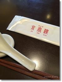 恵比寿 京鼎樓で思い出の小籠包♪ - **いろいろ日記**