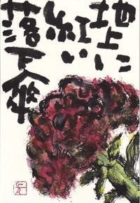 けいとう・地上に紅い - 北川ふぅふぅの「赤鬼と青鬼のダンゴ」~絵てがみのある暮らし~