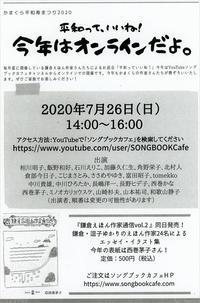 中止鎌倉えほん作家の会の『リレーおはなし会』 - トコトコブログ
