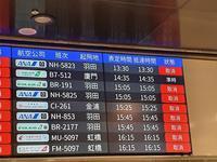 寂しい・・・がら~ん・・・本日の台北、松山空港の様子・・・ - メイフェの幸せ&美味しいいっぱい~in 台湾