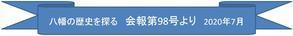 ◆会報第98号より-top <スクロールだけで全記事が読めます> - Y-rekitan 八幡