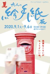 大人の絵手紙展 2020/9/1〜9/6 - 大阪の絵画教室|アトリエTODAY