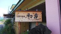 山梨市「正徳寺温泉初花」やっぱりこの温泉が好き♪ - 白い羽☆彡の静岡県東部情報発信・・・PiPiPi♪