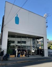 駆け足東京旅7. ブルーボトルコーヒー 清澄白河フラッグシップカフェを初訪問 - マイ☆ライフスタイル