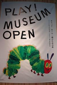 PLAY!MUSEUM☆大人から子供まで楽しめる美術館 - さんじゃらっと☆blog2