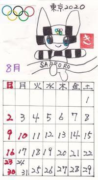 ほほえみ2020年8月ミライトア - ムッチャンの絵手紙日記