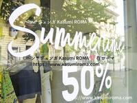 イタリア!もうすぐサマーセール「カウントダウン♪」@2020年ローマ・イタリアの夏のバーゲンセール  ~ SALE ~ - 「ROMA」在旅写ライターKasumiの 最新!ローマ ふぉとぶろぐ♪