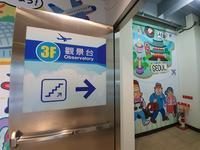 知らなかった・・・松山空港の観景台、そして松山空港の移転こと。 - メイフェの幸せ&美味しいいっぱい~in 台湾