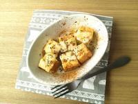 厚揚げの、クミン・チーズ焼き - Minha Praia