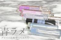 夏は透明感が欲しい!おすすめ青ラメグロスを紹介します♡ - miiのコスメブログ