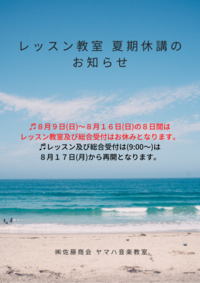 レッスン教室 夏期休講のお知らせ - ヤマハ佐藤商会ドレミファBLOG