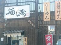 【700】つけめん・らーめん猫満@新潟東区 - 【新潟のラーメン ごちそう日記】 つばめ@ラーメン兵 since2002