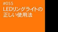 2020/07/22#055LEDリングライトの正しい使用法 - shindoのブログ