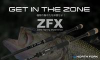 ZFX新モデル追加のお知らせ - Go Beyond