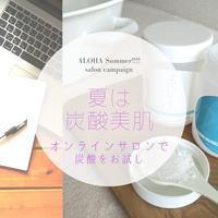 【募集】炭酸を楽しむ会 - aloha healing Makanoe
