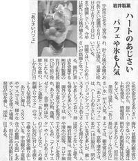 6月22日、菓業食品新聞にて「あじさいパフェ」が紹介 - 【飴屋通信】 京都の飴工房「岩井製菓」のブログ