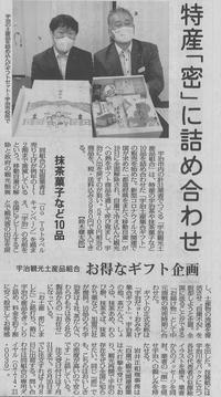 6月23日毎日新聞にて「宇治土産集合ギフト」が紹介 - 【飴屋通信】 京都の飴工房「岩井製菓」のブログ