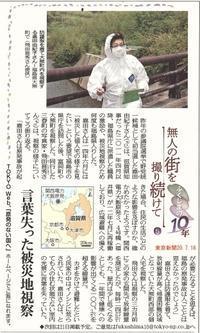 無人の街を撮り続けて「言葉失った被災地視察」ふくしまの10年/  東京新聞 - 瀬戸の風