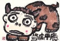 土の子の妖怪「件(くだん)」 - 北川ふぅふぅの「赤鬼と青鬼のダンゴ」~絵てがみのある暮らし~