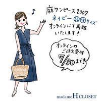 麻ワンピース・ネイビー36&38オンライン再販売のおしらせ - madameH CLOSET