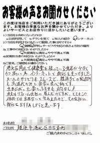 【横浜市港北区】琉球畳を購入お客様の声&期間限定セール - 激安畳店e-tatamiyaさんの活動日記