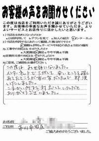 【千葉県市川市】琉球畳を購入お客様の声&期間限定セール - 激安畳店e-tatamiyaさんの活動日記