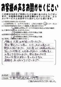 【千葉市花見川区】琉球畳を購入お客様の声&期間限定セール - 激安畳店e-tatamiyaさんの活動日記