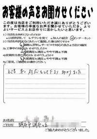 【調布市】琉球畳を購入お客様の声&期間限定セール - 激安畳店e-tatamiyaさんの活動日記