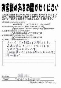 【江戸川区】琉球畳を購入お客様の声&期間限定セール - 激安畳店e-tatamiyaさんの活動日記