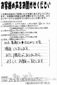 【深谷市】琉球畳を激安で購入お客様の声&期間限定セール - 激安畳店e-tatamiyaさんの活動日記