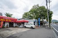 豚太郎 若松店で、ミソカツラーメンと小焼めし - にゃお吉の高知競馬☆応援写真日記+α(高知の美味しいお店)