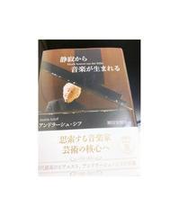 Musik kommt aus der Stille - 大阪市淀川区「渡辺ピアノ教室」